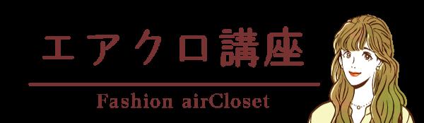 レイコのエアークローゼット講座【口コミや届いた服も公開中】