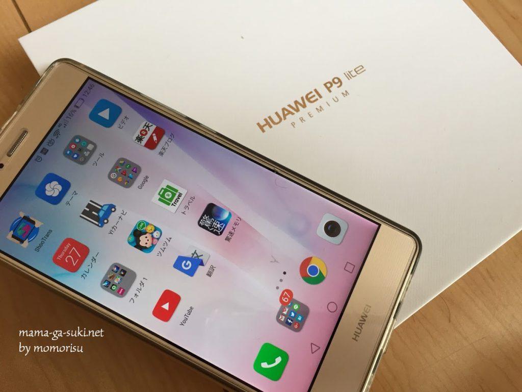 UQモバイルで購入したハーウェイP9の画像