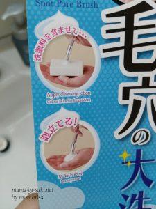 ダイソー毛穴ブラシの使い方
