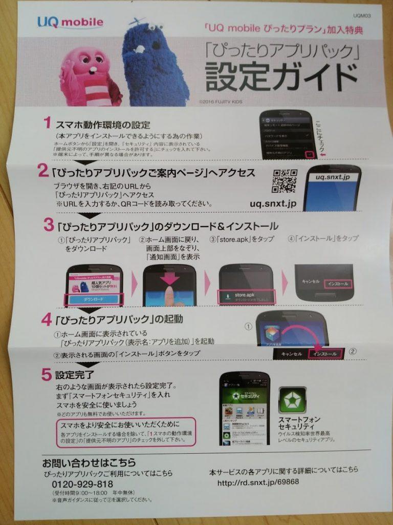 UQモバイルのアプリセットの設定方法