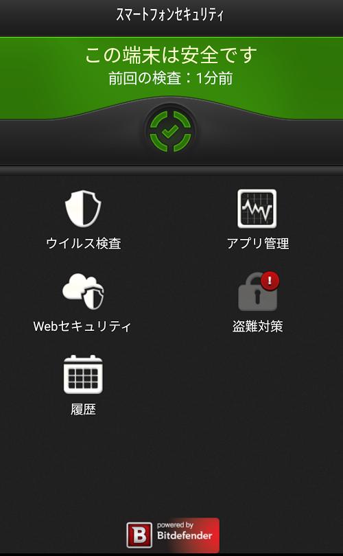 子供のフィルタリング セキュリティアプリの画面
