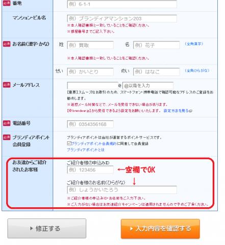 ブランディア申し込み画面で紹介IDは空欄でOKの画像