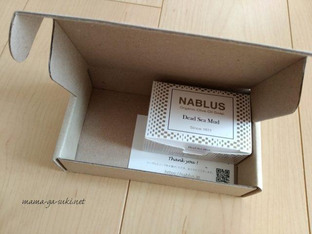 ナーブルスソープが届いた箱を開けた画像