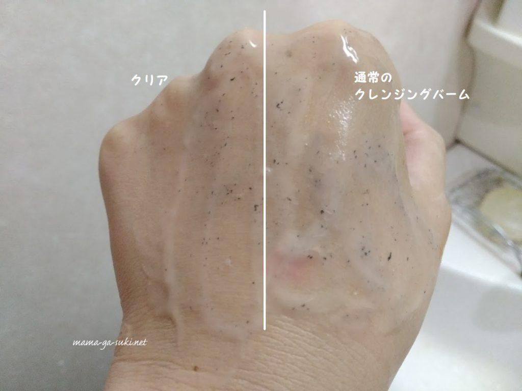 duoクレンジングバームとクリアの洗浄力を比較