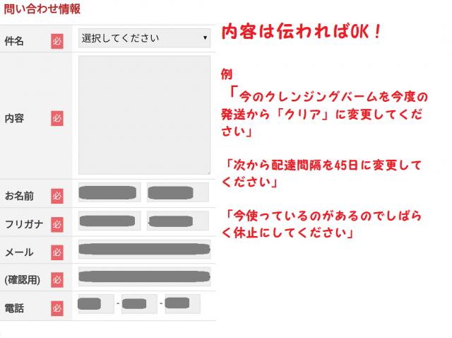 DUOクレンジングバームのマイページの使い方