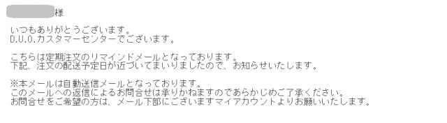 DUOマイページの自動配信メール