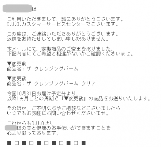 DUOマイページからの問い合わせ回答メール