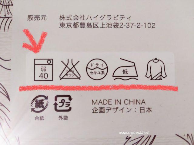 イージースリムレッグの洗濯表示