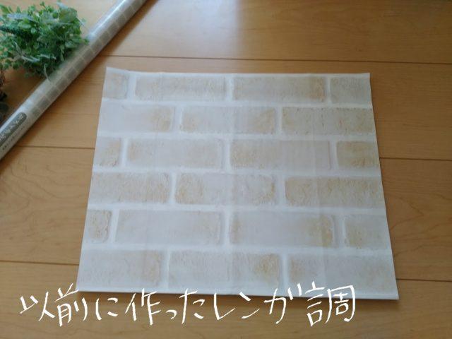 リメイクシートで撮影用の床を作る