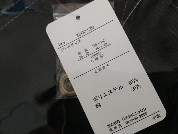 ぽっちゃりE体ハーフパンツ