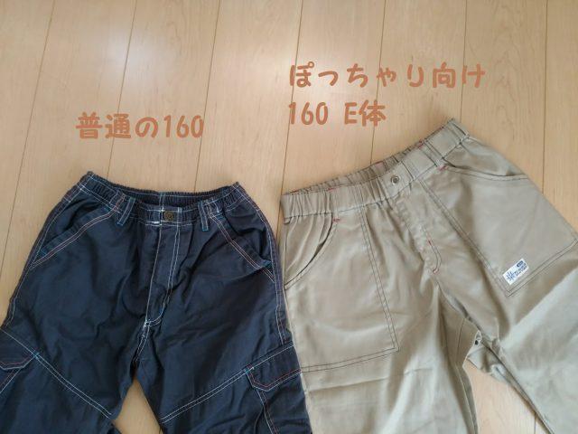 通常のサイズとぽっちゃりな子供服を比較