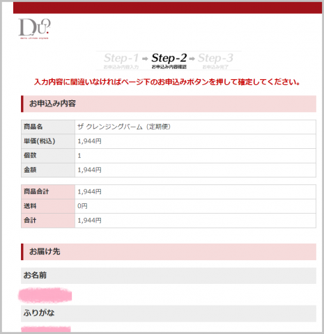 DUOクレンジングバームの購入確認画面