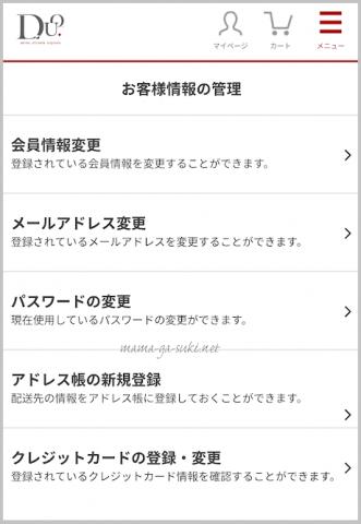 DUOクレンジングバーム マイページ登録情報変更