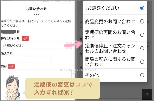 DUOクレンジングバームの定期便問い合わせ画面
