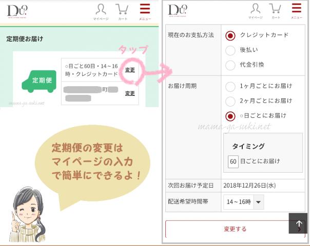 DUOクレンジングバームの定期便マイページ画面