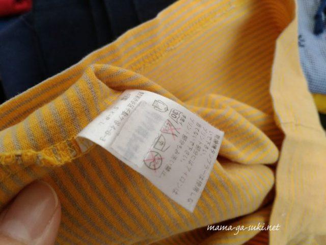 子供服のタグの記名を隠した画像