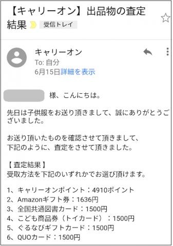 キャリーオンの査定結果のメール画像