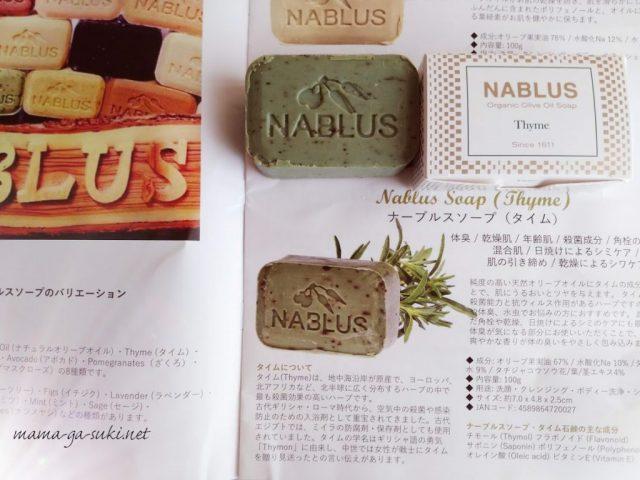 ナーブルスソープの説明書と石鹸