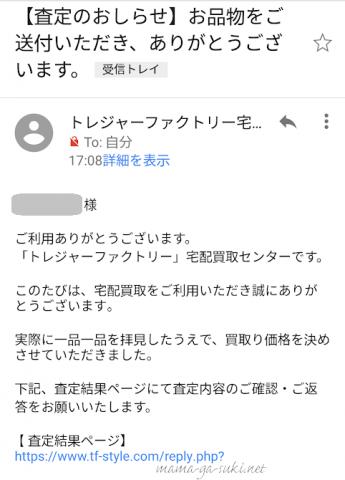 トレファクスタイルのメール連絡内容