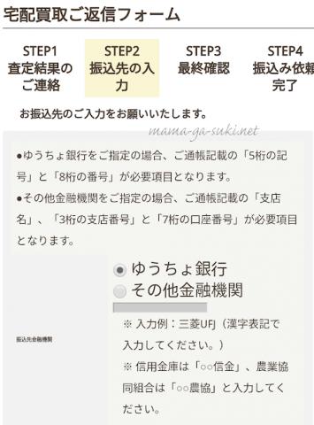トレファクスタイルの返信フォーム 振込先の入力画面