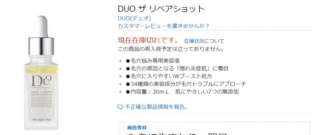DUOザリペアショットAmazonでの検索結果は在庫切れ