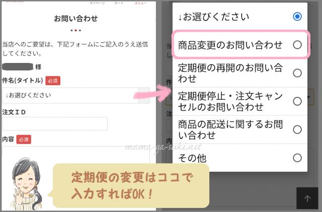 DUOクレンジングバーム マイページ 定期便の商品変更の仕方
