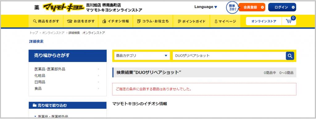 DUOザリペアショット購入できるかマツキヨの検索画面