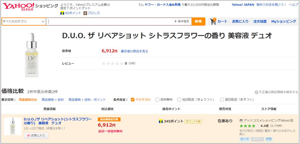 Yahooショッピング最安値検索