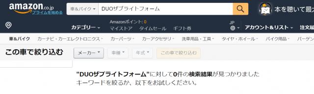 DUOザブライトフォームのAmazonでの最安値のスクリーンショット