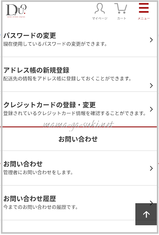 duoザリペアショットの解約するためのマイページ