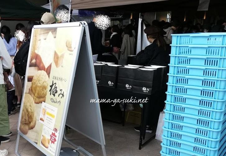 パンマルシェ人気の北海道香熟パン極み