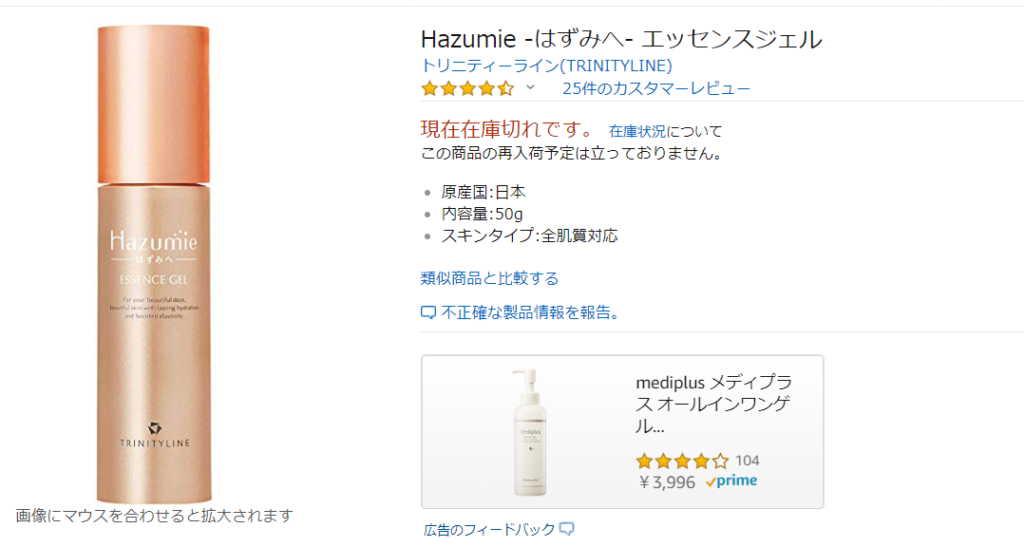 Hazumie(はずみへ)の最安値を調べたAmazon