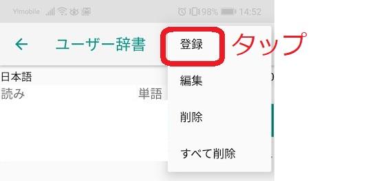 ユーザー辞書登録
