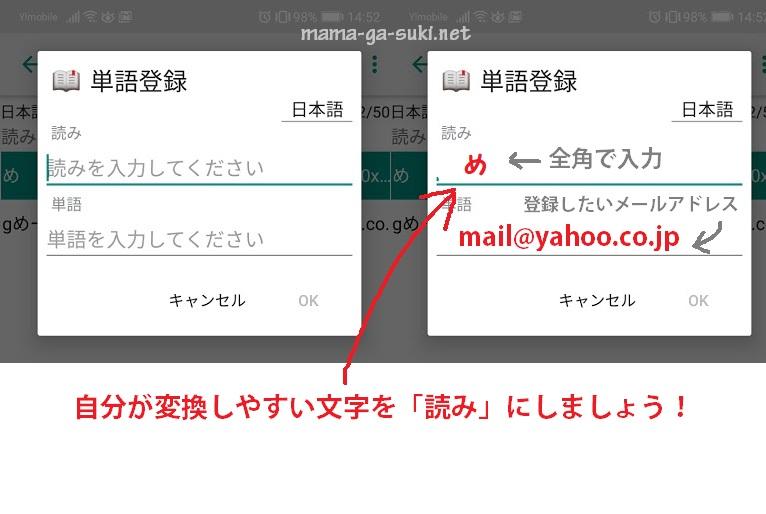 メールアドレスを簡単に入力する方法