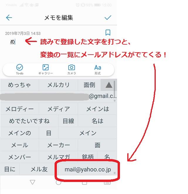 メールアドレスが変換されるか確認画面