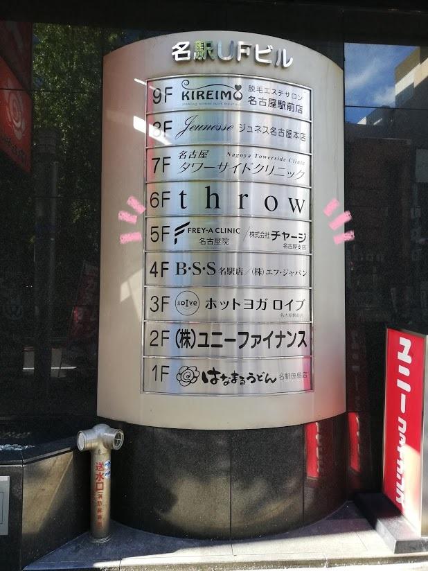 フレイアクリニック名古屋院への行き方 名駅UFビル5階