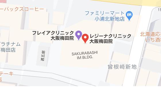 フレイアクリニックとレジーナクリニックの大阪梅田院の場所